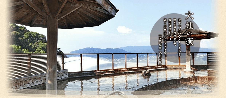 筑紫野 天拝の郷 露天風呂の写真