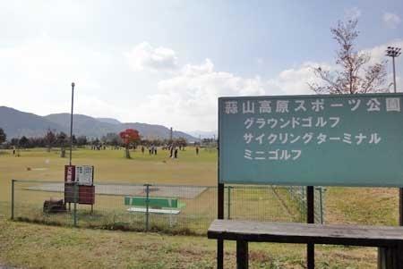 蒜山やつか温泉 快湯館 蒜山高原スポーツ公園の写真