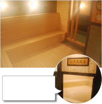 定山渓グランドホテル瑞苑 江戸蒸し風呂