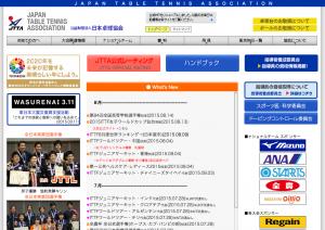 日本卓球協会ホームページ