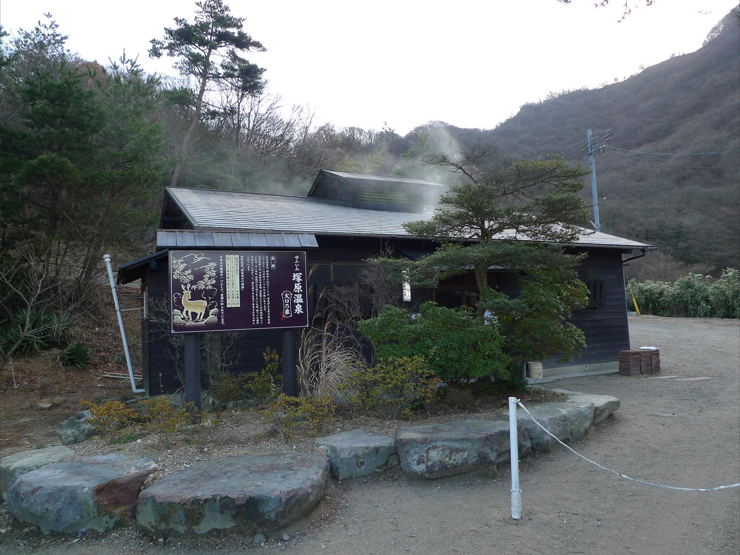 塚原温泉 火口乃泉 大浴場