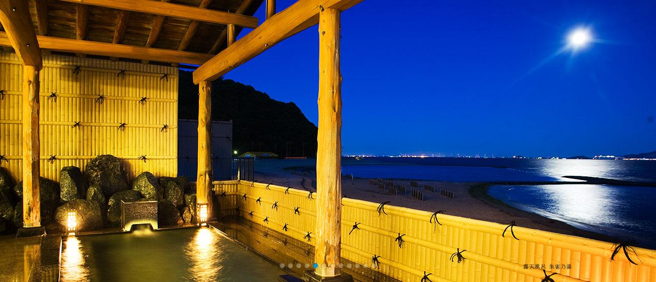 西浦温泉銀波荘 温泉の写真