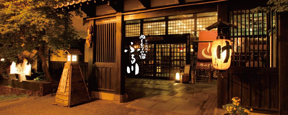ぬくもりの宿ふる川 - travel.dmkt-sp.jp