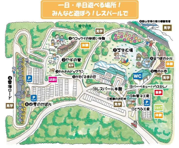 岡山空港温泉 レスパール藤ヶ鳴 施設紹介の写真