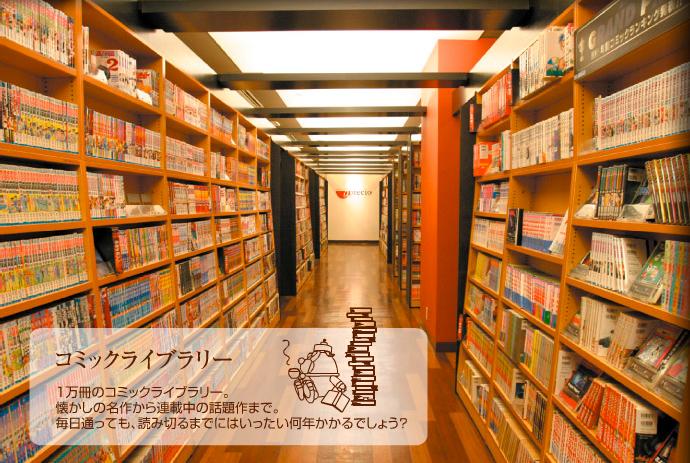 温泉かふぇ コミックライブラリー