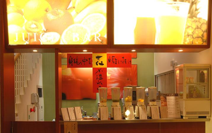 るり渓温泉 フレッシュジュースの写真