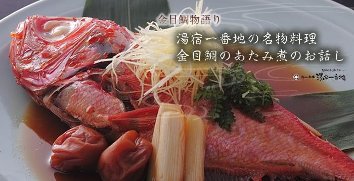 静岡 湯宿一番地 熱海煮の写真