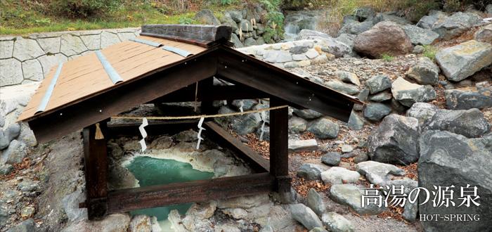 高湯温泉 天然温泉の写真