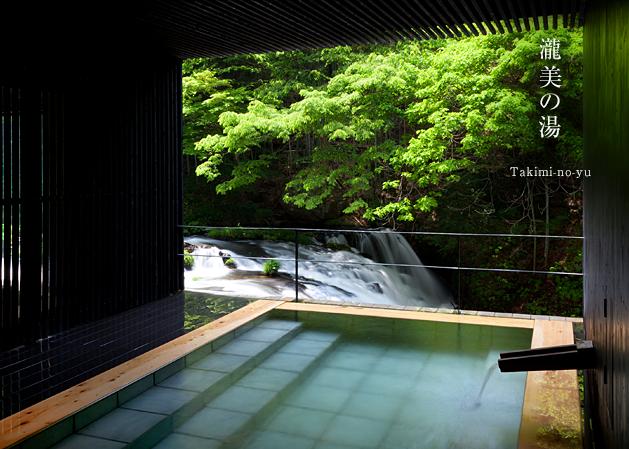 瀧の湯 温泉の写真