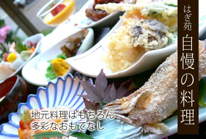 卯の花温泉 はぎの湯 料理の写真