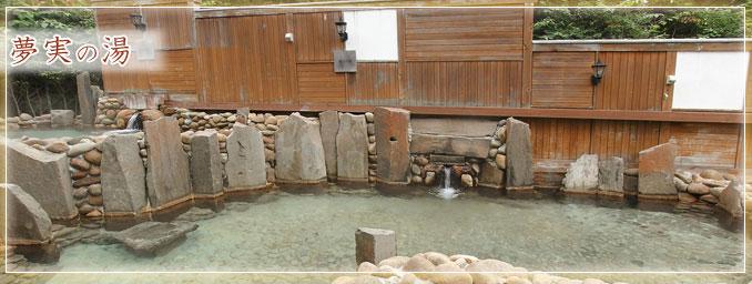 夢実の国 露天風呂の写真