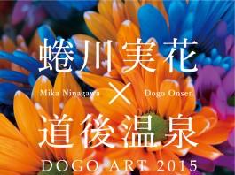 道後アート2015ロゴ