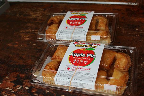 茨城 滝味の宿 豊年万作 アップルパイの写真