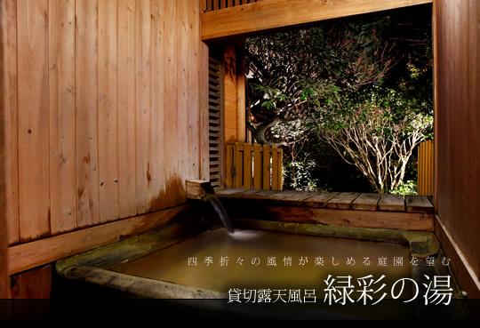 熊本 蘇山郷 貸切露天風呂の写真