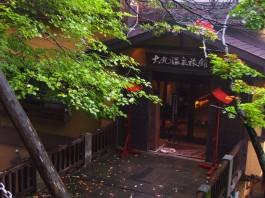 大丸温泉旅館-玄関