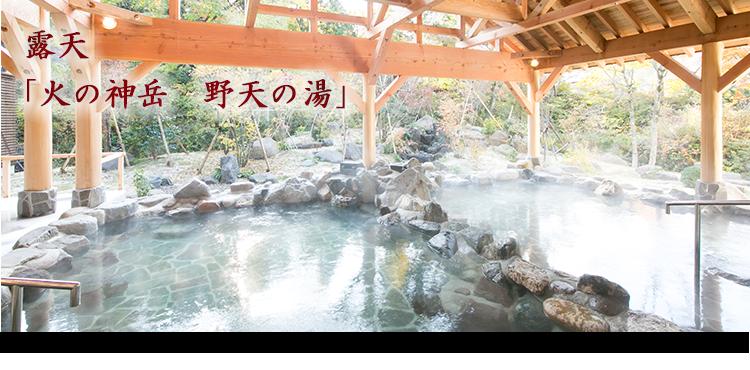 鳥取 大山火の神岳温泉 豪円湯院 温泉の写真