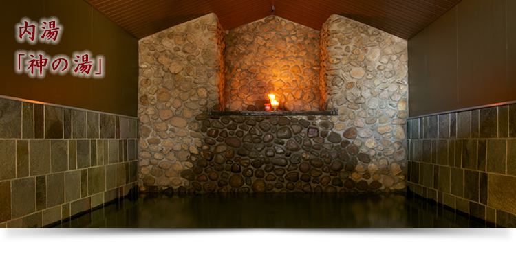 鳥取 大山火の神岳温泉 豪円湯院 内湯の写真