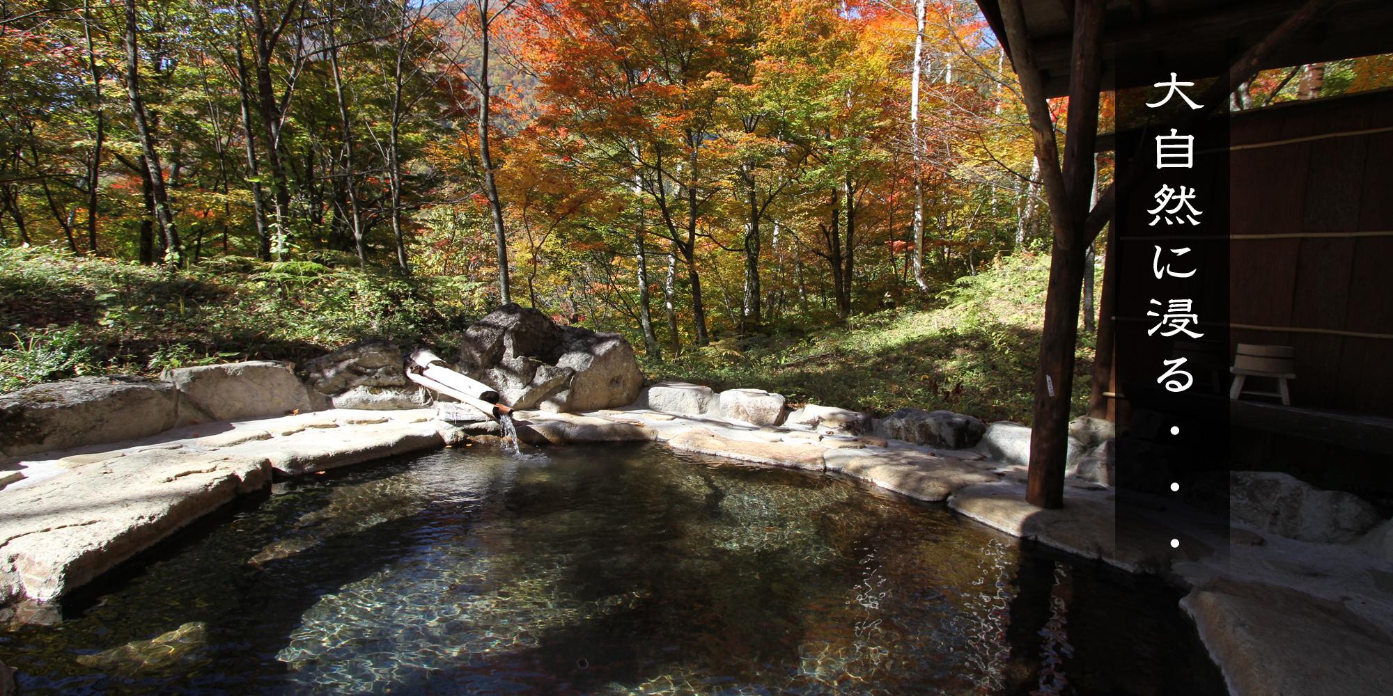 野の花山荘 露天風呂