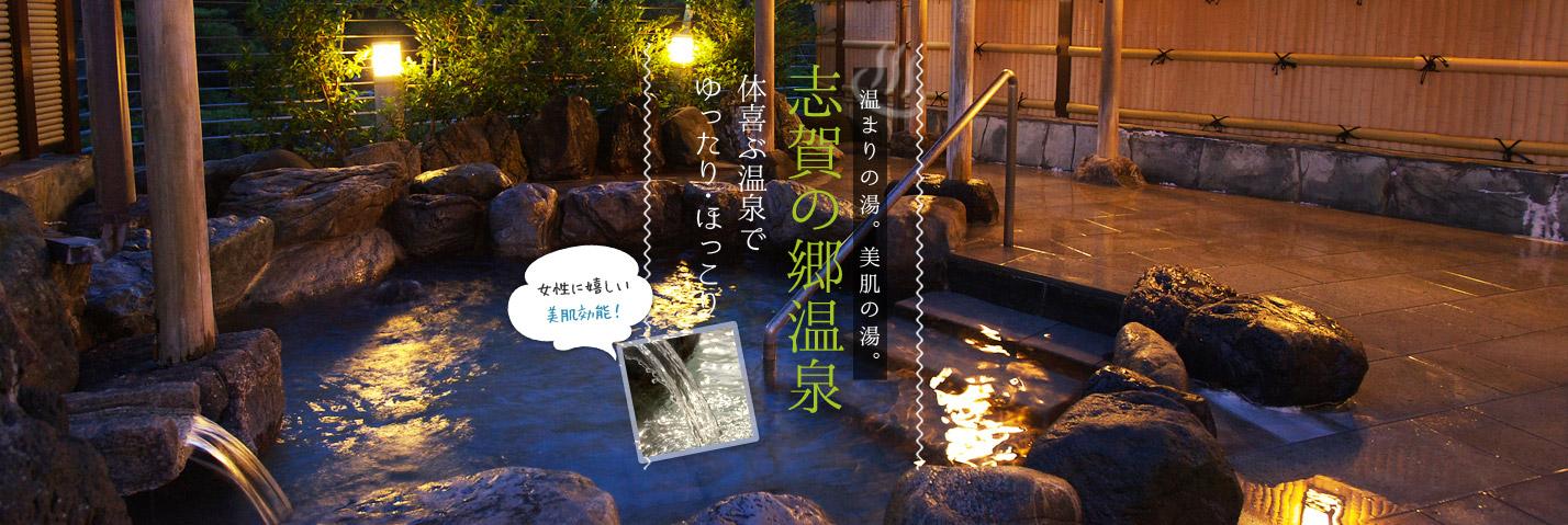 美人の湯。志賀の郷温泉
