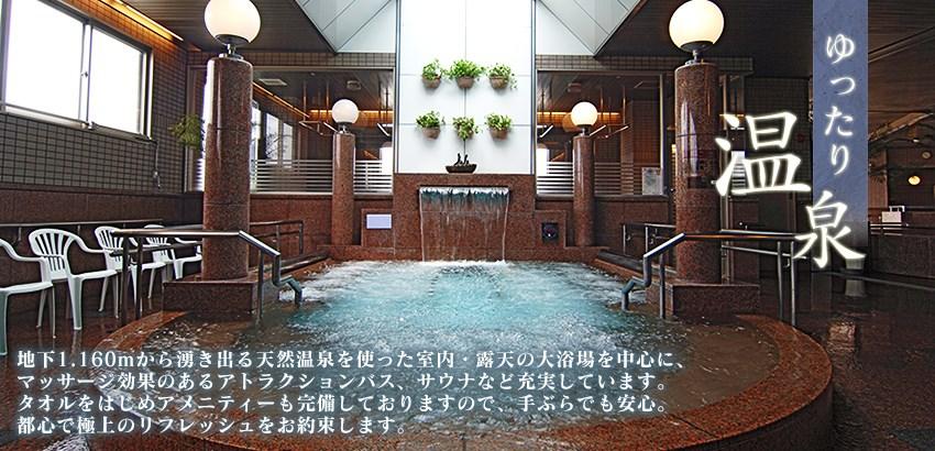 テルメ金沢は広々とした温泉と、その種類が魅力