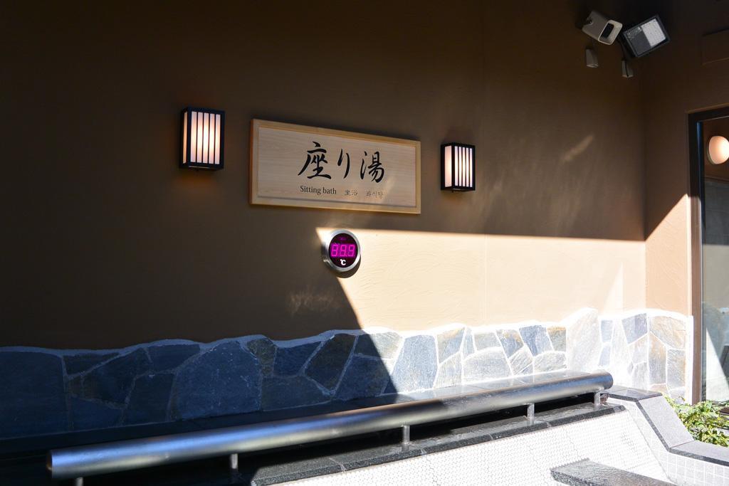 keio-takaosan-onsen-016