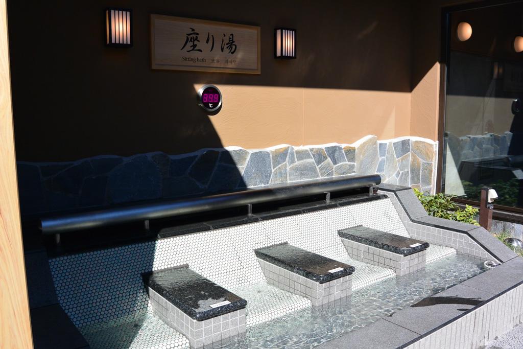 高尾山温泉 座り湯