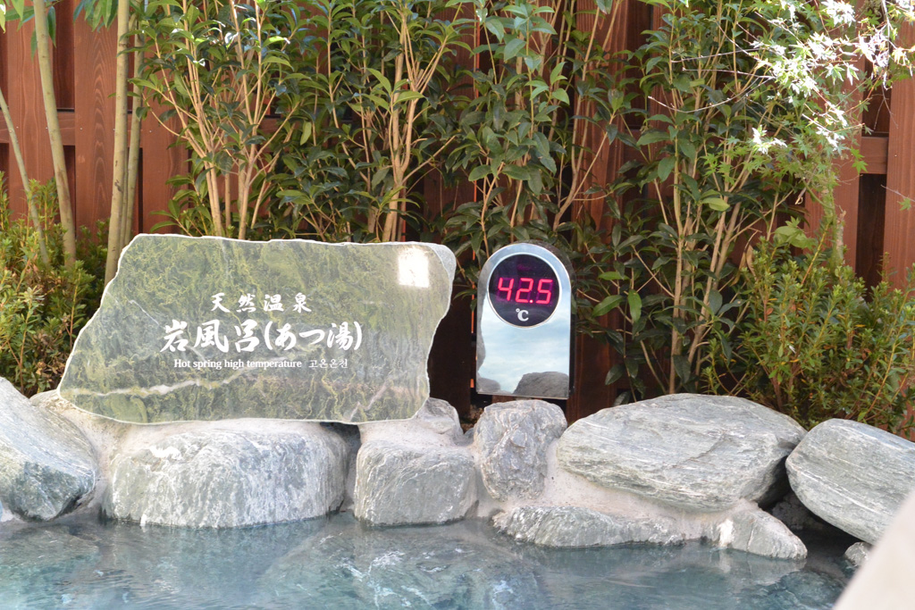 高尾山温泉 あつ湯は少し温度が高め