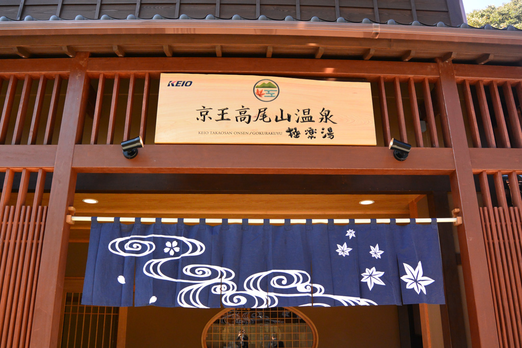 keio-takaosan-onsen-106
