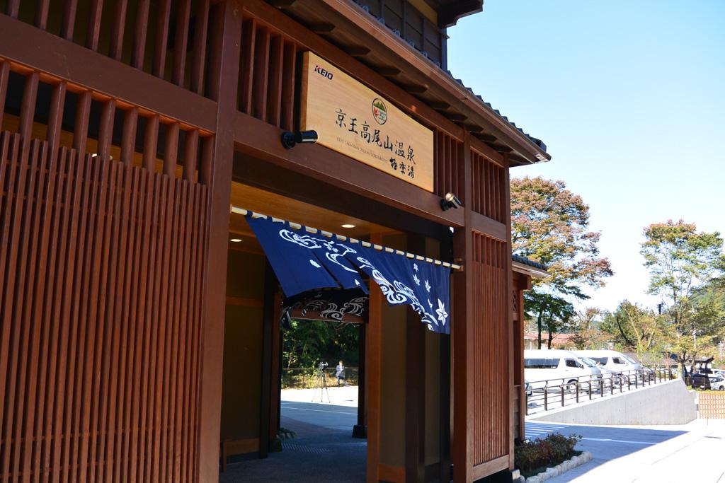 高尾山温泉 専用通路を出た所