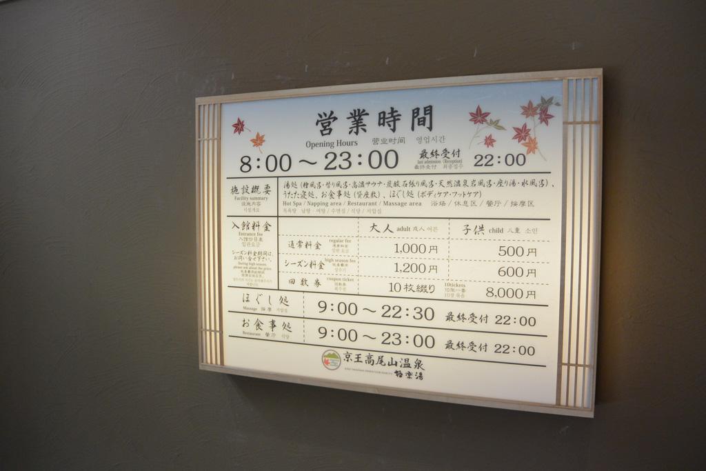 料金は大人1000円。タオルは有料。