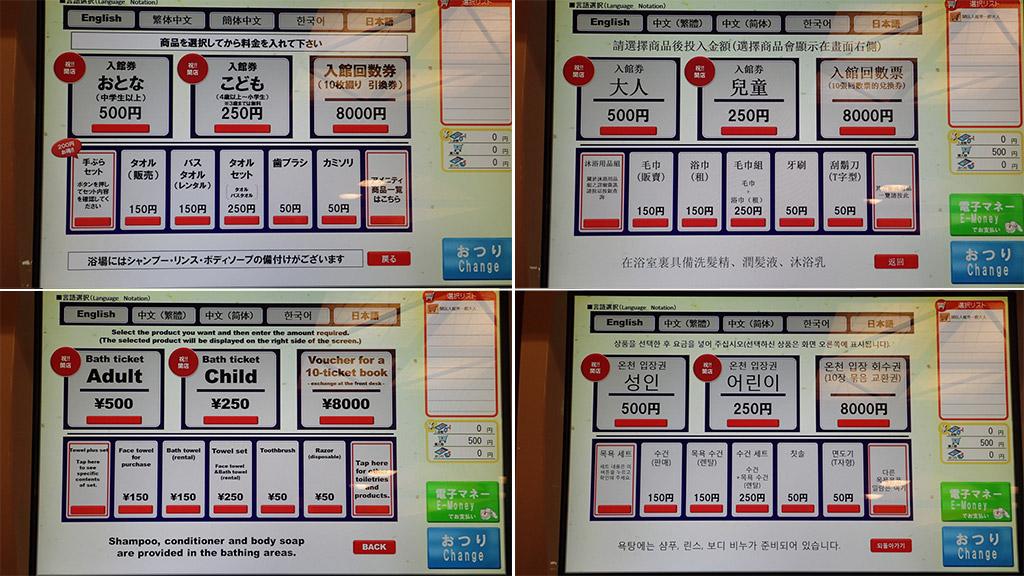 高尾山温泉 多国語対応の券売機