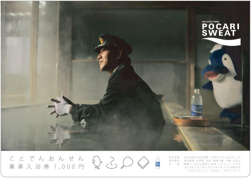 琴電と仏生山温泉、ポカリスウェットのポスター