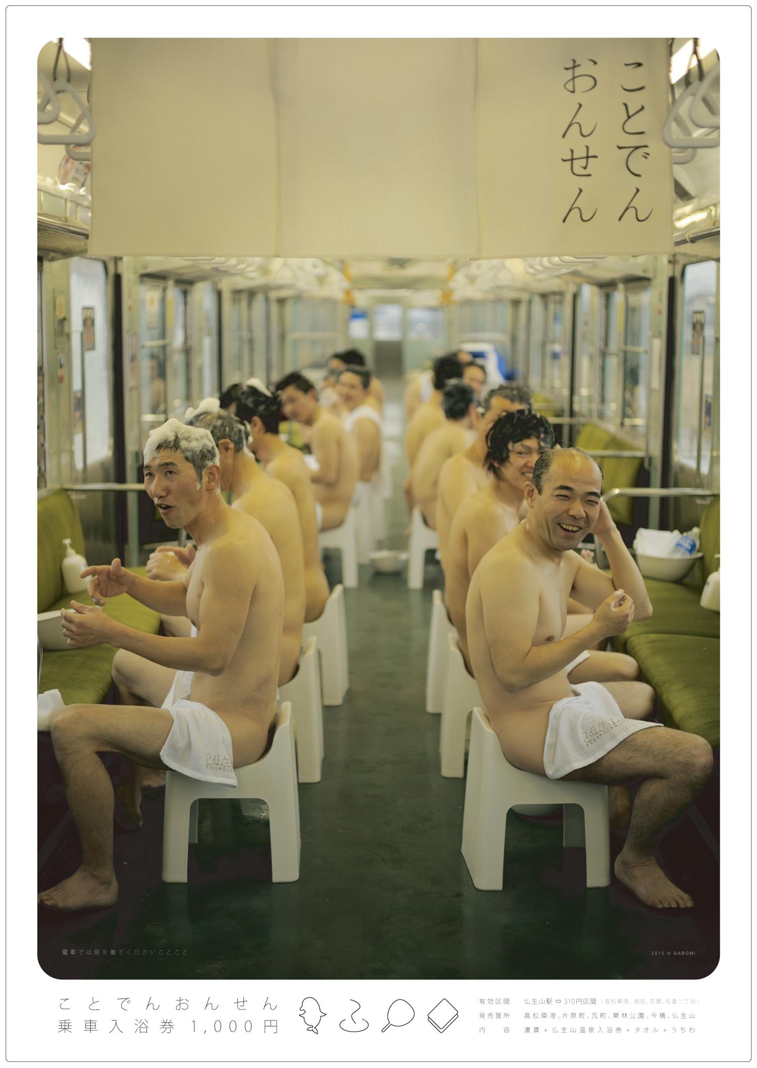 電車の中でシャンプー