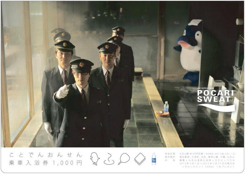 琴電駅員が温泉から「進め。出発進行!」