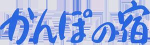 かんぽの宿 ロゴ