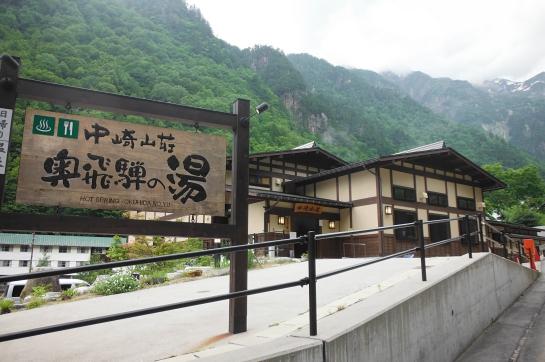 中崎山荘 奥飛騨の湯 建物全景
