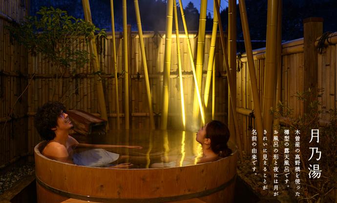 温泉宿 英語対応 粕谷 貸切露天風呂