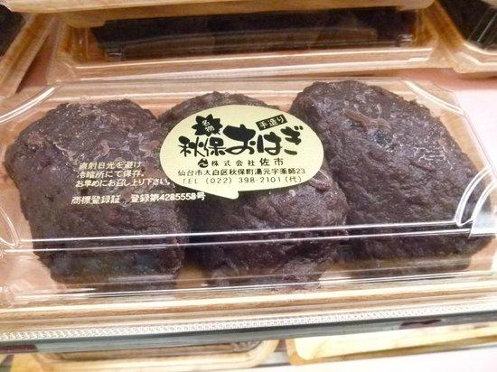 仙台 ホテル華乃湯 おはぎの写真