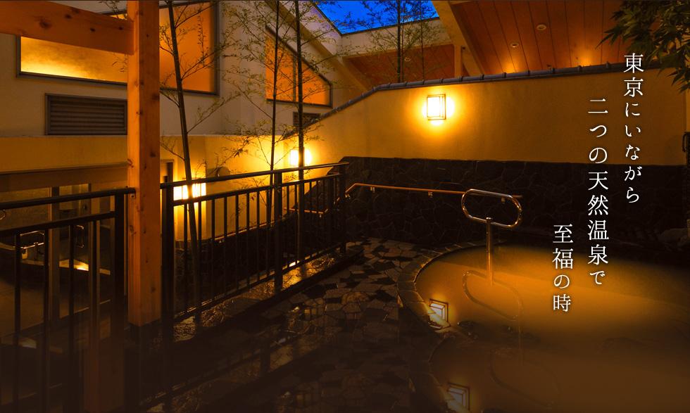 東京 清水湯 温泉の写真