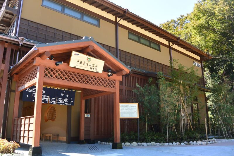 takao-onsen-front