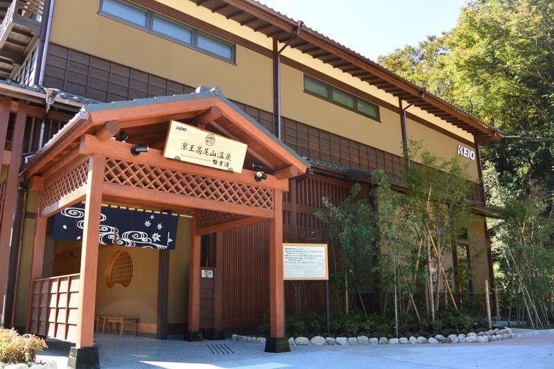 高尾山温泉 フロント