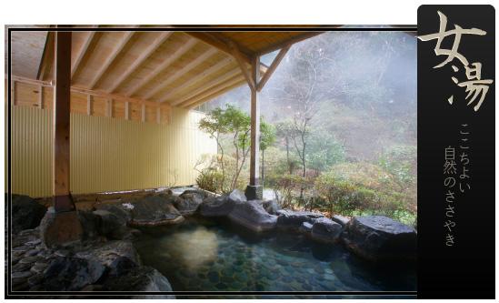 手つかずの自然に囲まれた露天風呂筑波山江戸屋