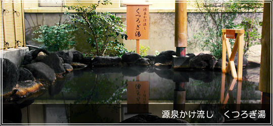 地下1600mから湧き出した源泉はさらりとした肌触りの黒湯。市原天然温泉江戸遊