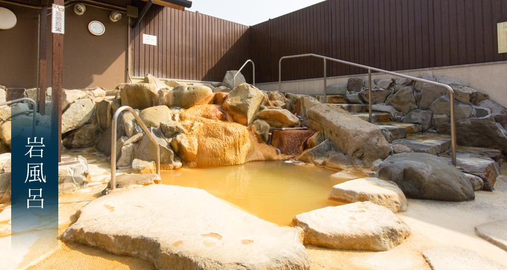 福岡県川の駅 船小屋 恋ほたる温泉館 岩風呂