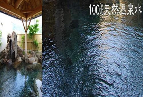 兵庫県天然温泉 有馬富士 花山乃湯 露天風呂