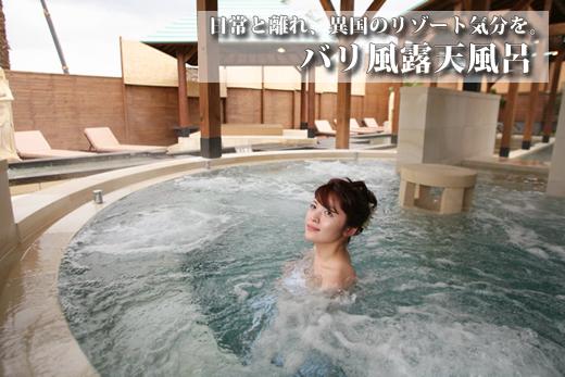 兵庫県三田温泉 熊野の郷 バリ風露天風呂