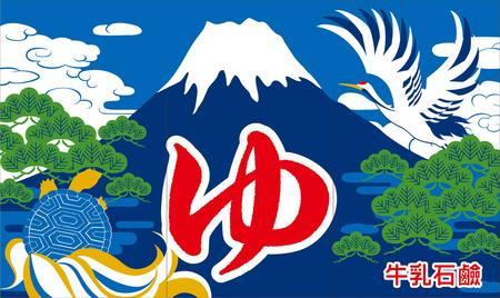 お風呂と言えばやっぱり富士山のペンキ絵!