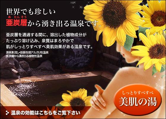 花おりの湯