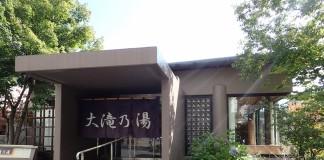 大滝乃湯エントランス