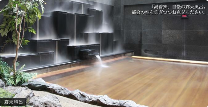 すすきの天然温泉 湯香郷の露天風呂の写真